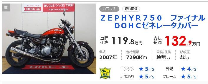 bikeouzephyr