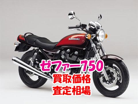 ゼファー750買取価格の査定相場の参考お伝え!